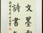 北京市和平东街成人书法培训