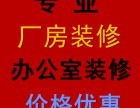 上海裝修施工隊專業廠房裝修辦公室裝修
