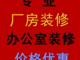 上海装修施工队专业厂房装修办公室装修