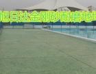 环氧地坪地坪漆环氧自流平防腐地坪耐磨地坪PU球场