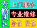 黄岗镇免上门费,专修急修家电//煤气灶/洗衣机/厨卫电器