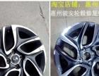 专业汽车轮毂烤漆变形修复喷漆翻新拉丝面车面电镀刮花