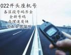 天津无线座机固话办理