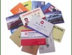 福州平安制卡厂,福建制卡公司,订制会员卡,定做储值卡