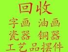 北京铜器佛像回收,铜器工艺品回收,北京铜器摆件回收