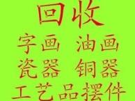 北京铜器摆件回收 景泰蓝回收 老物件 老门窗等回收