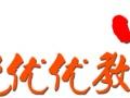 徐州阳光优优英语口语班