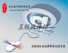 杭州互联网企业资深法律顾问律师