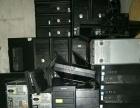 高价!六合电脑专业回收二手电脑,笔记本电脑,电脑配件