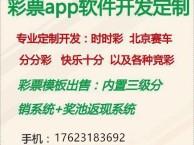 软件开发 app开发