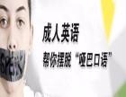 北京东城英语口语学习班,外贸英语,雅思托福