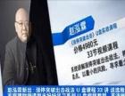 赵泓霖涨停突破出击 U盘课程33讲带选股公式 2