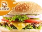 贝克汉堡快餐店加盟 汉堡免费加盟店