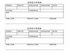 哈尔滨办公软件文秘速成表格工作必备小班授课轻松掌握