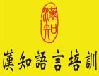 深圳福田阿拉伯语初级开班啦 汉知语言