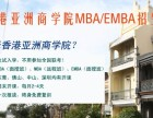 佛山在职MBA研修班报名条件及费用是多少?