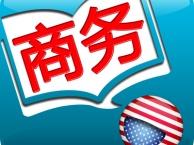 深圳商务英语培训价格,宝安成人商务英语培训班