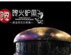 馋火炉鱼加盟 烧烤 投资金额 1-5万元