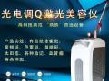 c8祛斑仪器厂家直销 美容院c8祛斑美白仪器厂家直销
