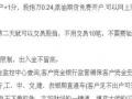 柳州期货开户加1分 股指期货0.24 招居间80返