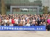 深圳MBA报名机构