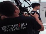 拍摄公司深圳制作服务价格深圳拍摄