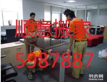 顺意搬家企业搬迁0530-5987887