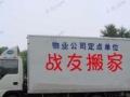 石家庄战友搬家公司···较好的服务 较合适的价格