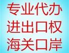 大重庆(包括区县)专业代办公司进出口权资质
