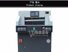 无限液压程控切纸机 双导轨 斜刀 厚度