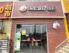 饺子加盟 巧街坊饺子加盟店 巧街坊加盟费多少
