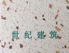 水磨石强势回归 新型水磨石 无缝水磨石