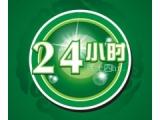欢迎访问丹阳大金空调官方网站%全市各地售后服务维修咨询电话
