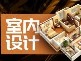 杭州學室內裝修設計 全屋定制家具設計 CAD 3d效果圖培訓