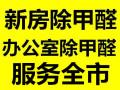 武汉新房新办公室装修除异味除甲醛 学校早教机构除异味除甲醛