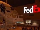朝阳六里屯FedEx联邦快递北京FedEx联邦上门取件