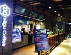 咪咕的店Migu Coffee加盟费多少钱 咪咕的店怎么加盟