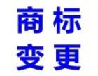深圳商标变更商标注册地址名义变更申请中联18年专业高效办理