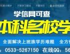 淄川成人高考报名 学信网可查正规学历 录取后再收费