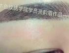 天津纹绣半永久培训有哪些-本色纹绣学院