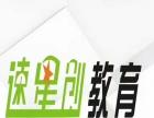 【速星创金融外汇教育】加盟/加盟费用/项目详情
