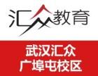 武汉汇众教育(广埠屯校区)学游戏设计多少钱