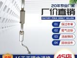 別克gl8陸尊 商務2.4 2.5 3.0三元催化器