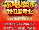 广州专修~万和~万家乐~华帝樱花林内能率康宝~热水器~燃气灶