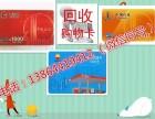 淄博张店区高价回收中石化充值卡,山东一卡通