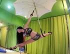 昆明钢管舞空中舞蹈培训学校ME华翎免费试课