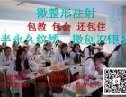 武汉河北微整形培训-十大微整形培训学校排行榜