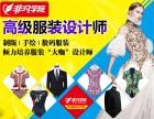 上海学服装设计学校 时刻走在高端设计前沿