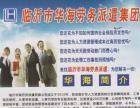 华海劳务派遣有限公司