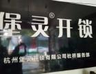 杭州堡灵开锁有限公司杜桥服务部